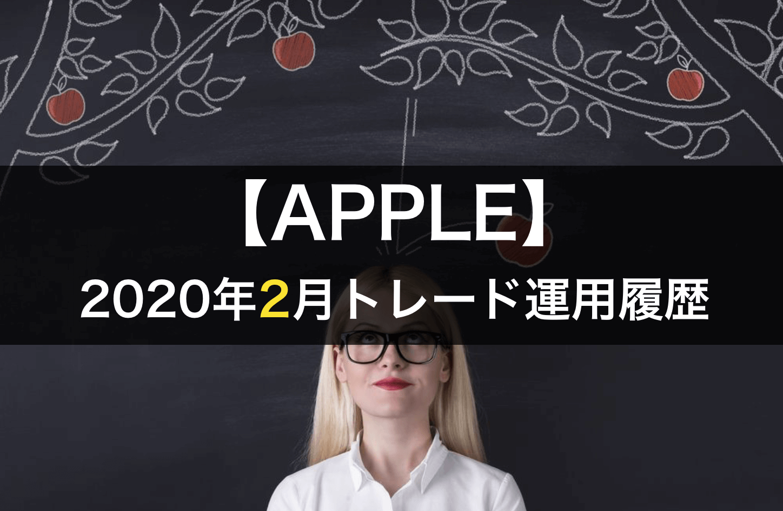 2020年2月のapple自動売買結果
