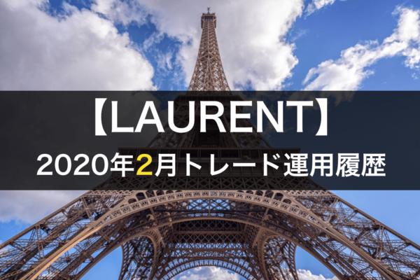 【LAURENT】FX自動売買2020年2月トレード運用履歴