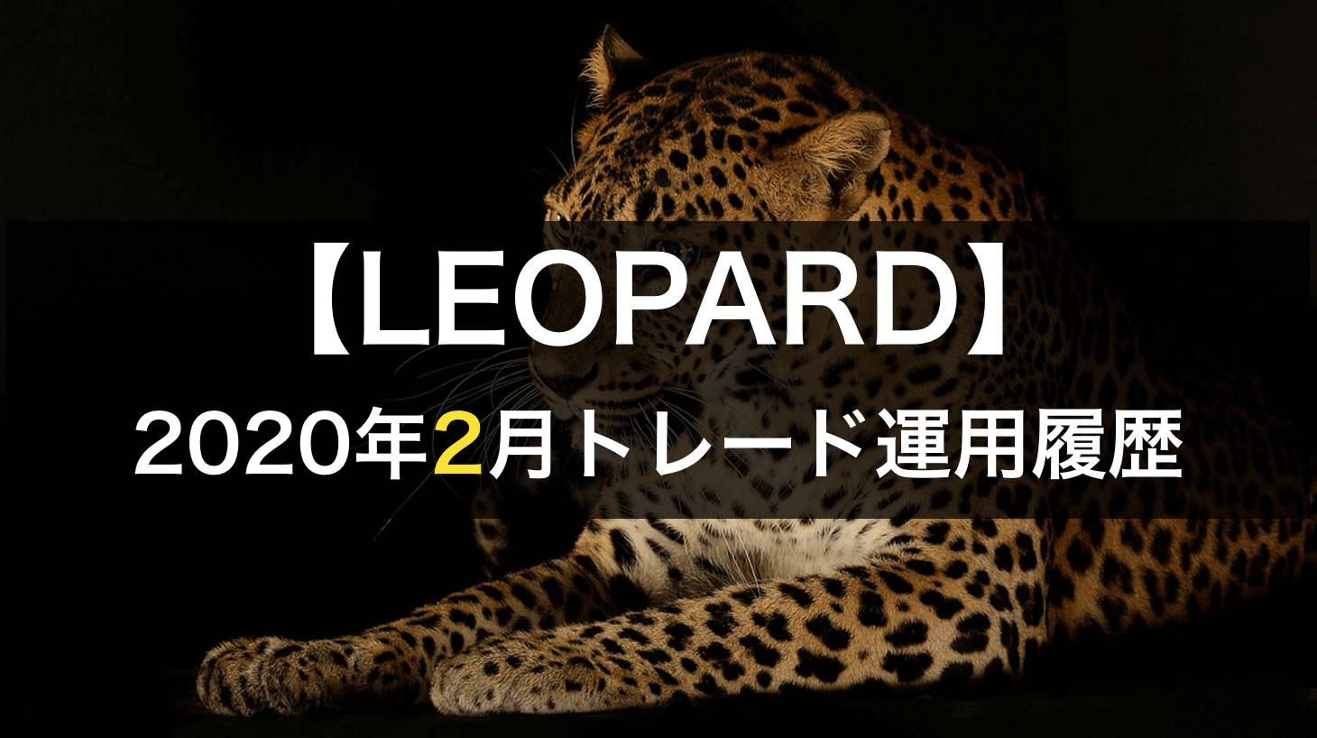 2020年2月のleopard自動売買結果