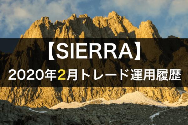 【SIERRA】FX自動売買2020年2月トレード運用履歴