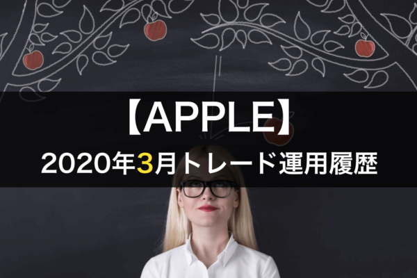 【APPLE】FX自動売買2020年3月トレード運用履歴