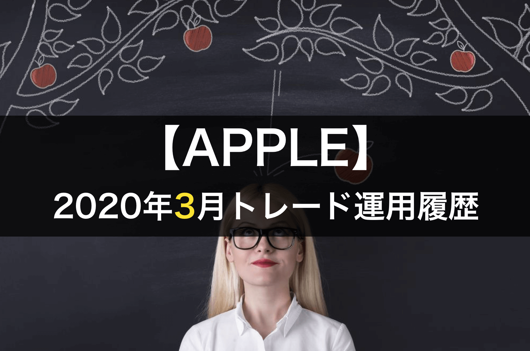 2020年3月のapple自動売買結果