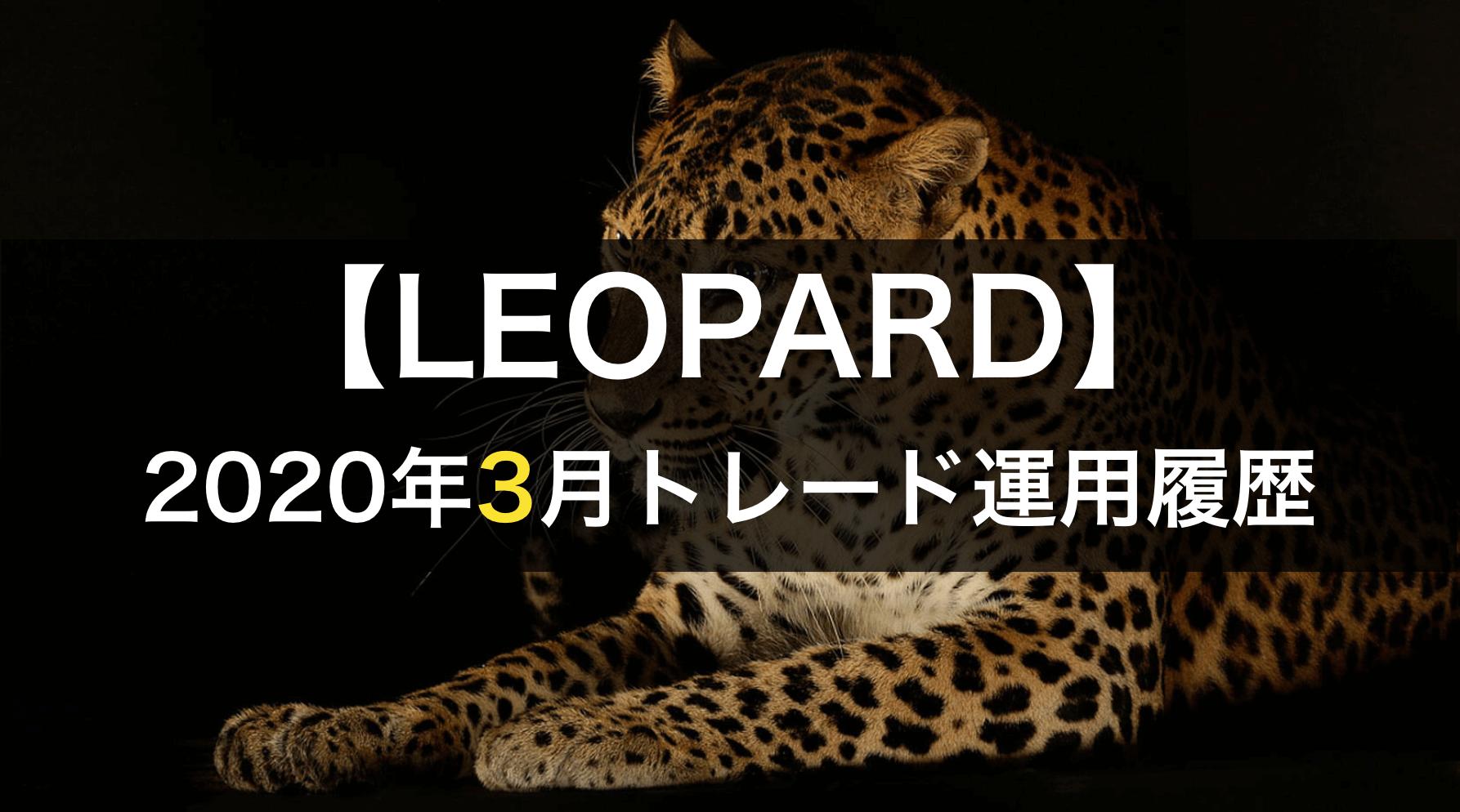 2020年3月のleopard自動売買結果