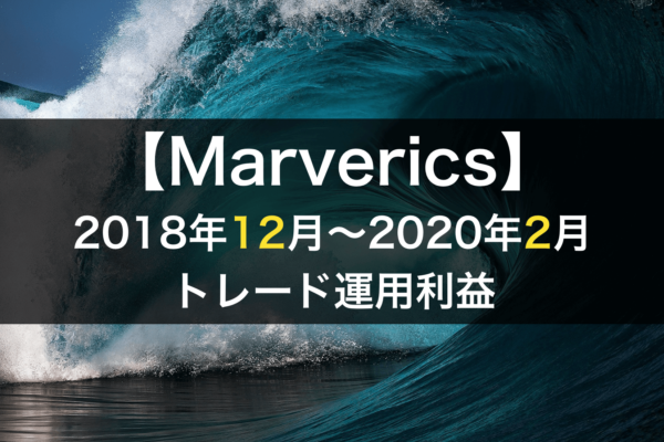 【Marverics】FX自動売買2018年12月〜2020年2月トレード運用履歴
