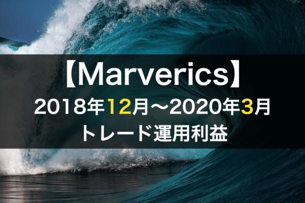 【Marverics】FX自動売買2018年12月〜2020年3月トレード運用履歴