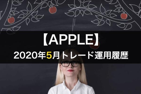 【APPLE】FX自動売買2020年5月トレード運用履歴