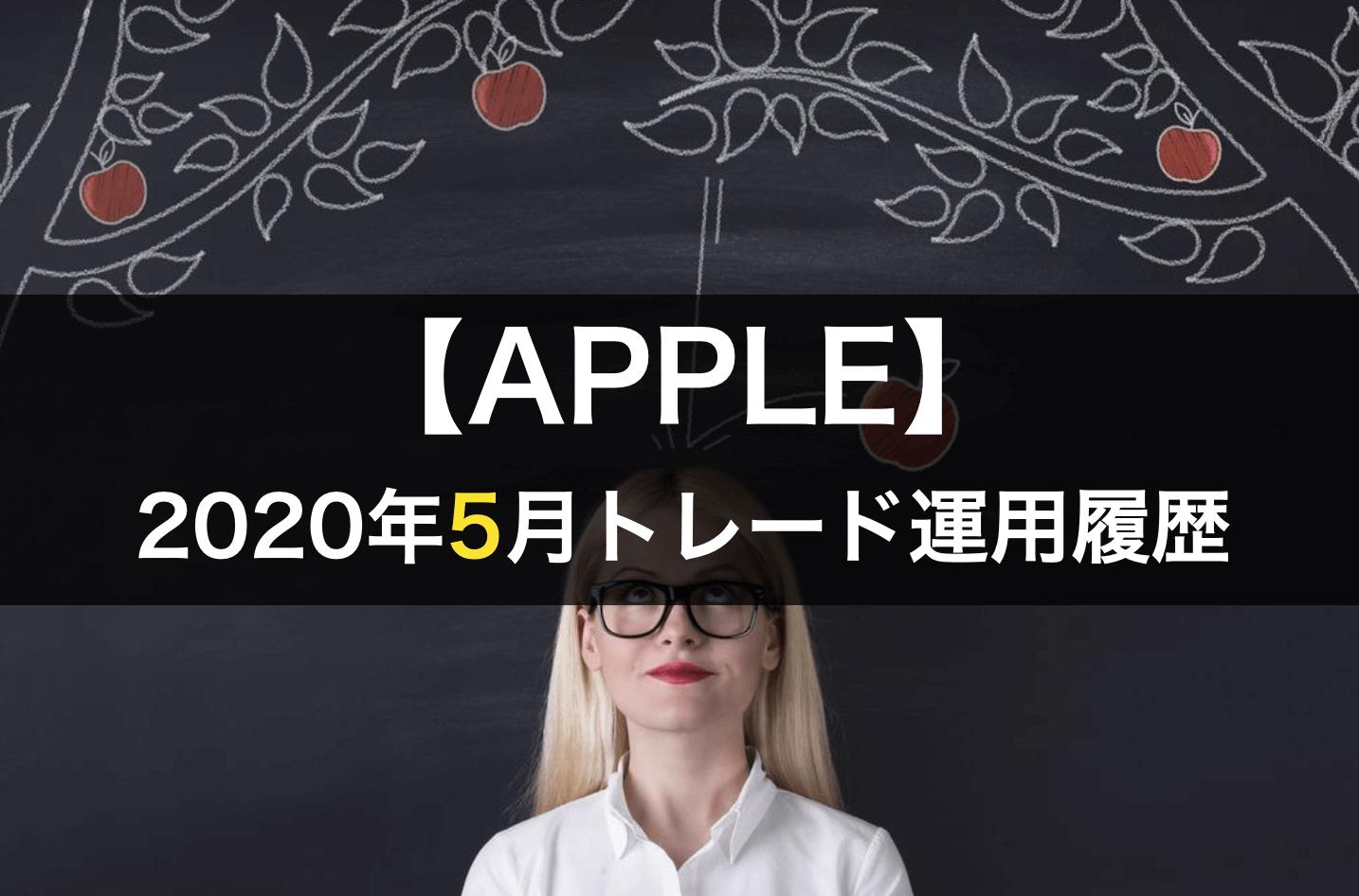 2020年5月のapple自動売買結果