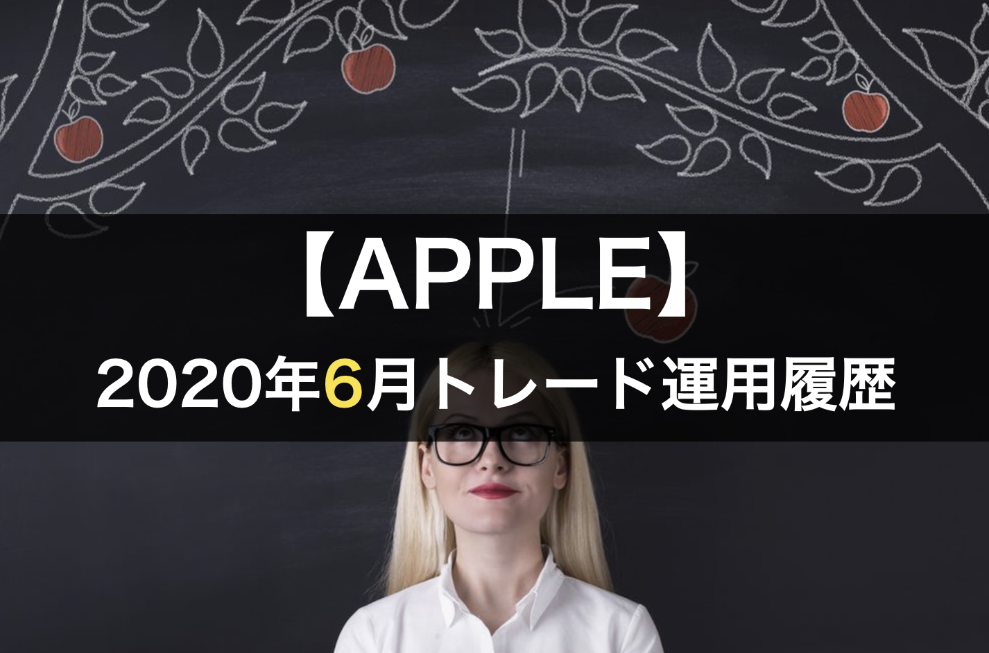 2020年6月のapple自動売買結果