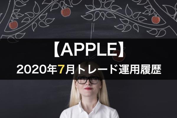 【APPLE】FX自動売買2020年7月トレード運用履歴
