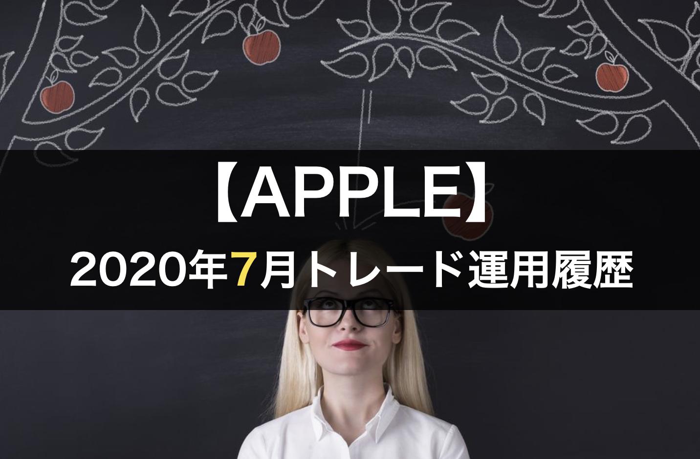 2020年7月のapple自動売買結果
