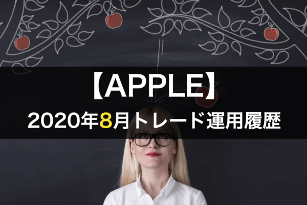 【APPLE】FX自動売買2020年8月トレード運用履歴