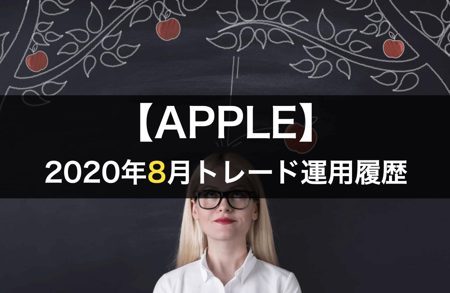 2020年8月のapple自動売買結果