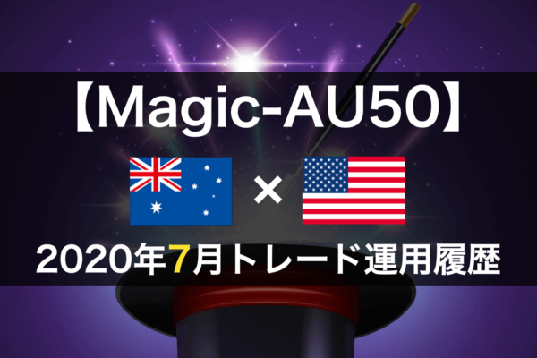 【Magic-AU50】FX自動売買2020年7月トレード運用履歴