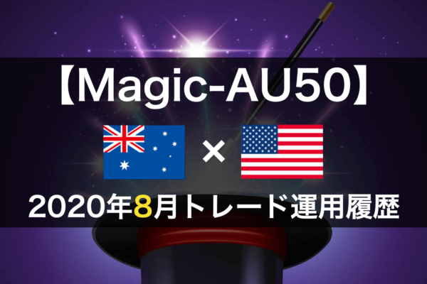 【Magic-AU50】FX自動売買2020年8月トレード運用履歴