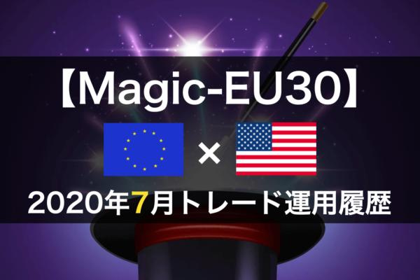 【Magic-EU30】FX自動売買2020年7月トレード運用履歴