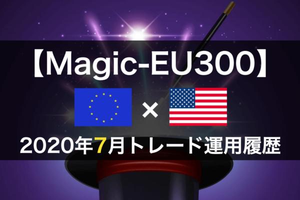 【Magic-EU300】FX自動売買2020年7月トレード運用履歴