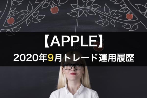 【APPLE】FX自動売買2020年9月トレード運用履歴