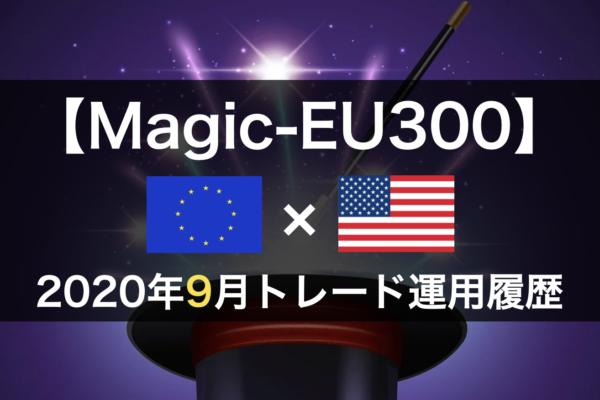 【Magic-EU300】FX自動売買2020年9月トレード運用履歴