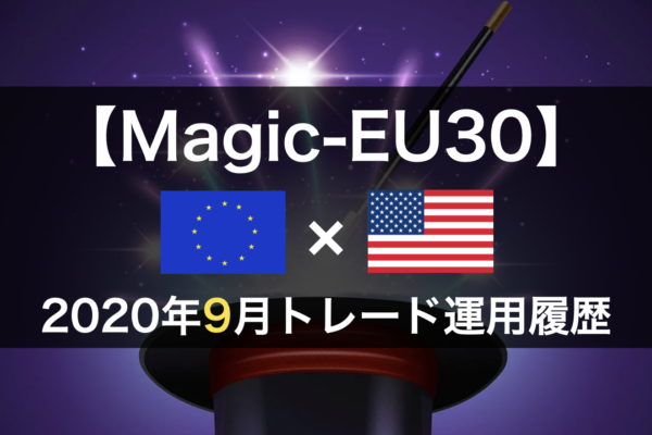 【Magic-EU30】FX自動売買2020年9月トレード運用履歴