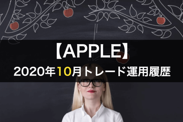 【APPLE】FX自動売買2020年10月トレード運用履歴
