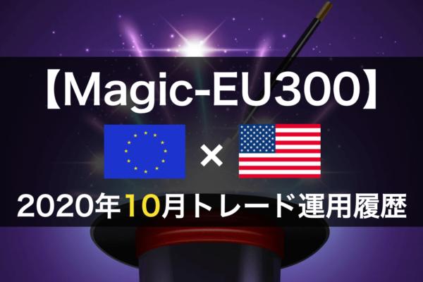 【Magic-EU300】FX自動売買2020年10月トレード運用履歴