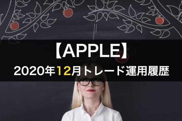 【APPLE】FX自動売買2020年12月トレード運用履歴