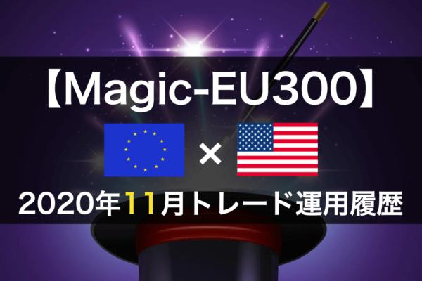 【Magic-EU300】FX自動売買2020年11月トレード運用履歴
