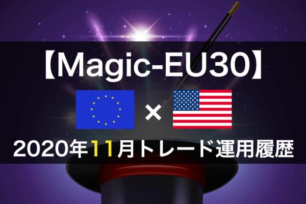 【Magic-EU30】FX自動売買2020年11月トレード運用履歴