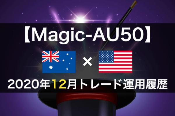 【Magic-AU50】FX自動売買2020年12月トレード運用履歴
