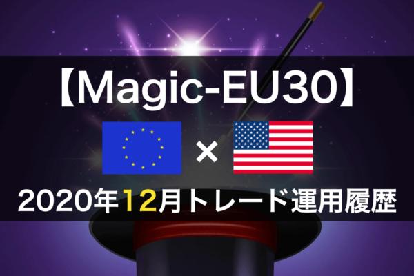 【Magic-EU30】FX自動売買2020年12月トレード運用履歴