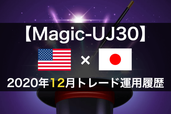 【Magic-UJ30】FX自動売買2020年12月トレード運用履歴
