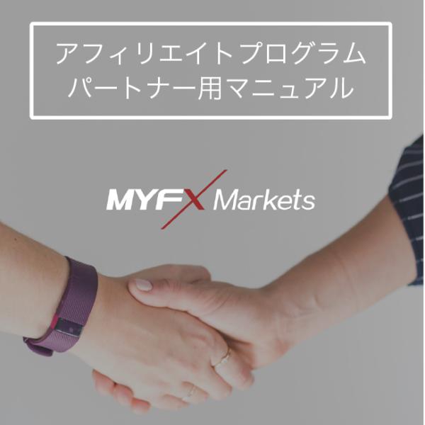 MYFXmarkets(Seeding)アフィリエイト登録の流れ!
