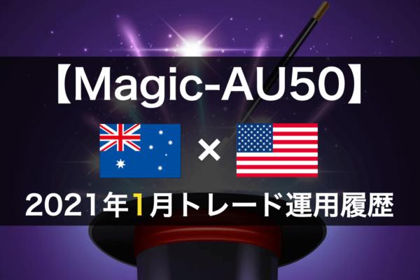 【Magic-AU50】FX自動売買2021年1月トレード運用履歴