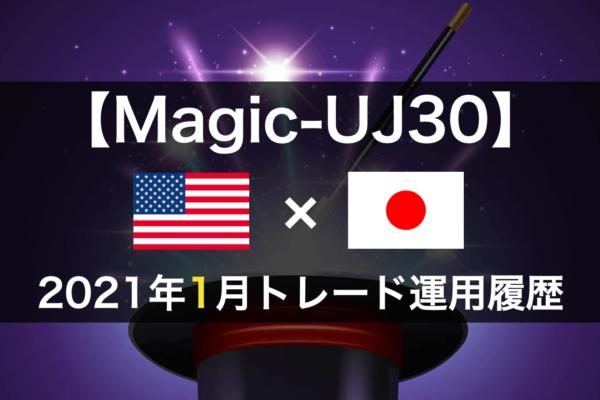 【Magic-UJ30】FX自動売買2021年1月トレード運用履歴