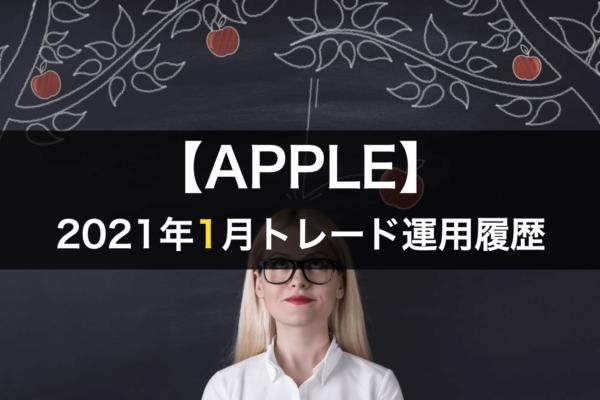 【APPLE】FX自動売買2021年1月トレード運用履歴