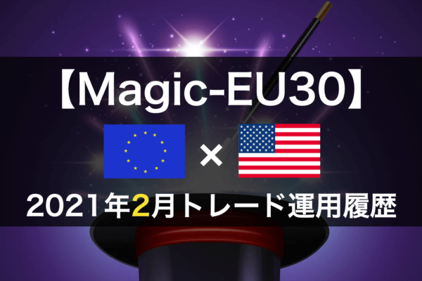 【Magic-EU30】FX自動売買2021年2月トレード運用履歴