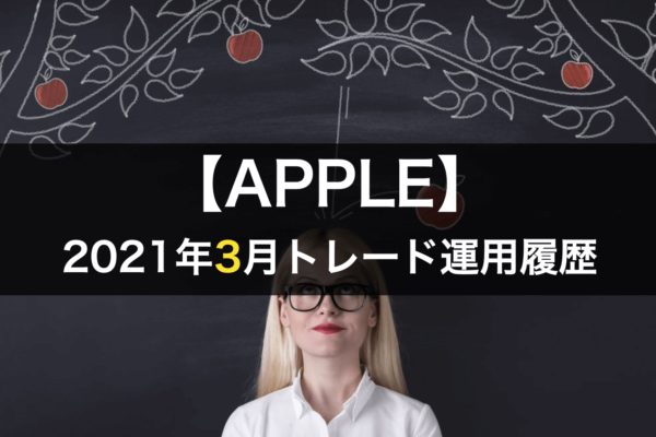 【APPLE】FX自動売買2021年3月トレード運用履歴