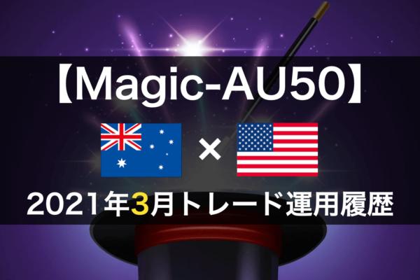 【Magic-AU50】FX自動売買2021年3月トレード運用履歴