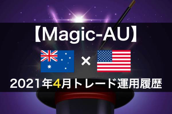 【Magic-AU50】FX自動売買2021年4月トレード運用履歴