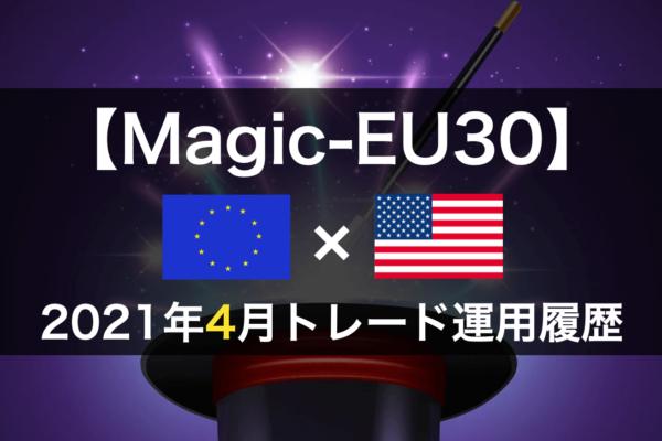 【Magic-EU30】FX自動売買2021年4月トレード運用履歴