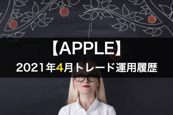 【APPLE】FX自動売買2021年4月トレード運用履歴