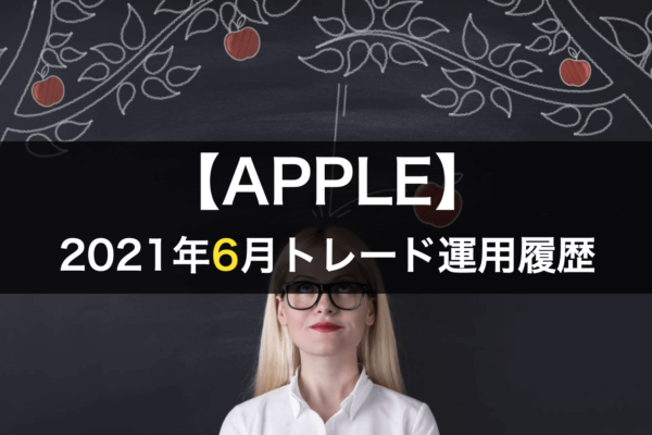 【APPLE】FX自動売買2021年6月トレード運用履歴