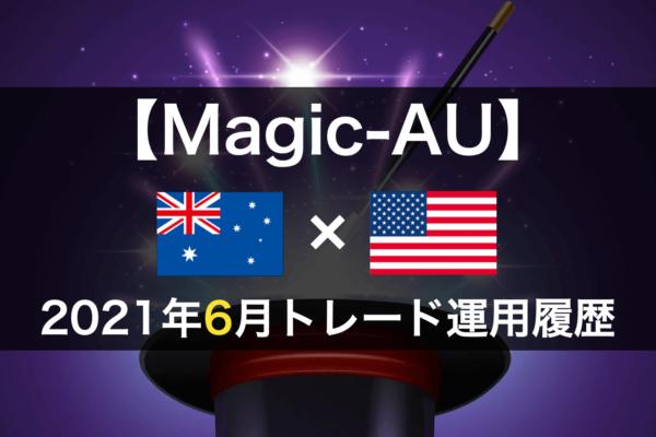 【Magic-AU】FX自動売買2021年6月トレード運用履歴