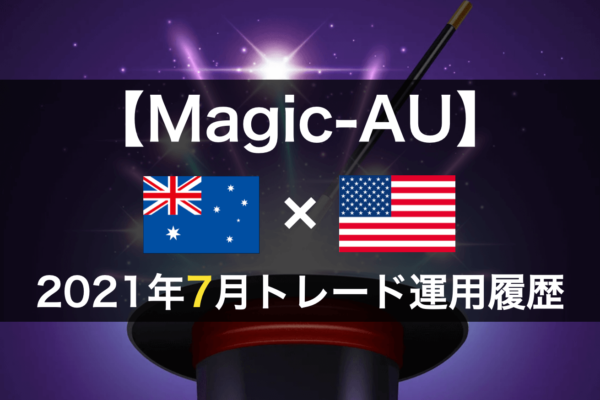 【Magic-AU】FX自動売買2021年7月トレード運用履歴