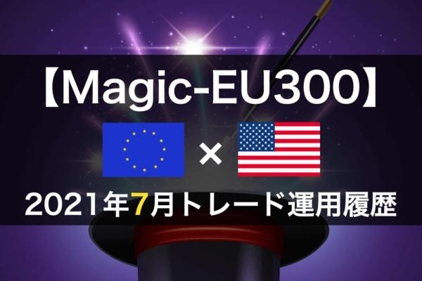 【Magic-EU300】FX自動売買2021年7月トレード運用履歴