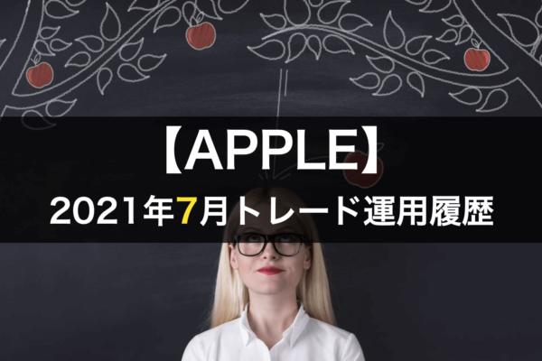 【APPLE】FX自動売買2021年7月トレード運用履歴