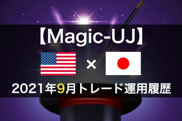 【Magic-UJ】FX自動売買2021年9月トレード運用履歴